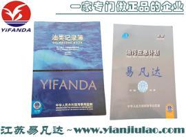 内河用油类记录簿、长江黄河珠三角油污应急计划
