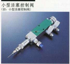 MUSASHI 武藏 PCV-12 小型活塞控制�y