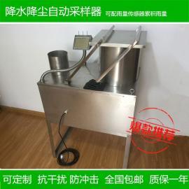 降水降尘自动采样器/降尘自动采样器/酸雨采样器