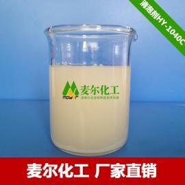 HY-1040C矿物油消泡剂-污水处理消泡剂