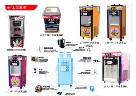 奶茶店的一台冰淇淋机多少钱,冰淇淋机实体店。