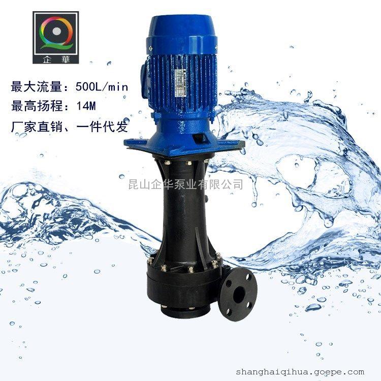 企华可空转直立式耐酸碱耐腐蚀立式泵5马力槽外立式泵