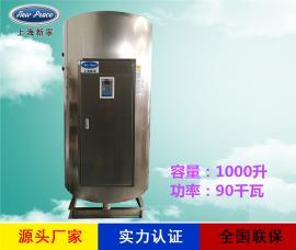 销售商用热水器N=1000 L V=90 kw 热水炉