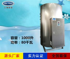 工厂N=1000升 V=80千瓦商用电热水器 电热水炉