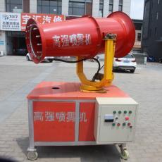 50M全自动除尘喷雾机 工地环保除尘雾炮 移动式除尘雾炮