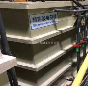前预处理高难度废水处理设备超声波电芬顿电化学出水COD小于50