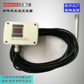 除尘模组专用风速仪/EE代替风速传感器/分体式风速变送器