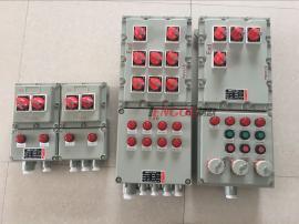 BXM51-4/32k80油田专用防爆配电箱 控制箱