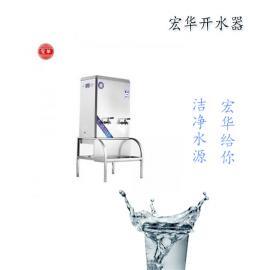 宏华开水机ZDK-18智能电开水器商用200L大容量饮水设备