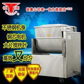 银鹰60L大容量不锈钢拌馅机