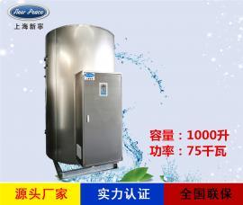 中央热水器N=1000 L V= 75kw 热水炉