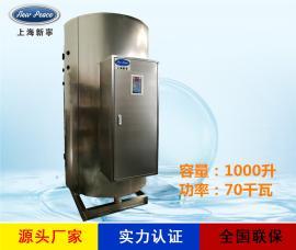 销售容积式热水器N=1000 L V=70kw 热水炉
