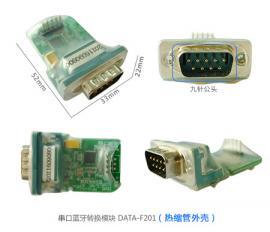 蓝牙串口模块 无线蓝牙串口透传模块DATA-F201