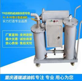 TR液压油除杂质过滤机、小型润滑油滤油机
