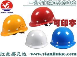 玻璃钢安全帽、领导工地劳保电力建筑工程施工透气安全帽