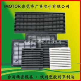 通风过滤网组 柜子开孔尺寸 148*148MM过滤网组 机柜百叶窗