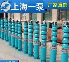 150QJ深井潜水电泵