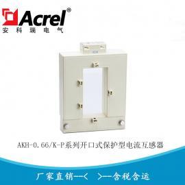安科瑞开口式保护型电流互感器AKH-0.66/K-P K-P-200x80