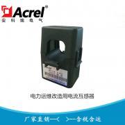 电力运维改造用开口式电流互感器AKH-0.66/K K-φ10 10A/5mA