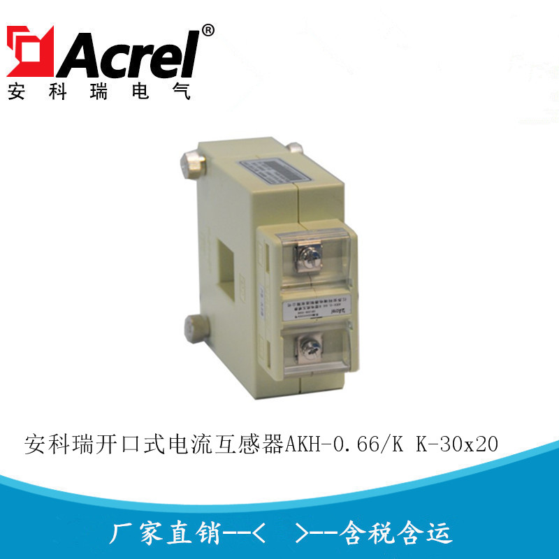 安科瑞开口式电流互感器AKH-0.66/K K-30x20 400/5