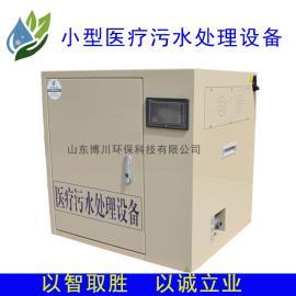 牙科医院污水处理设备型号