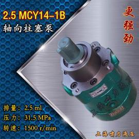 2.5MCY14-1B轴向柱塞泵,2.5MCY14-1B柱塞泵 啸力