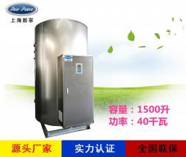 销售不锈钢�崴�器N=1500 L V=40kw 热水炉