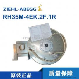 RH35M-4EK.2F.1R原装施乐百zihel-abegg离心风机 变频器专用风机