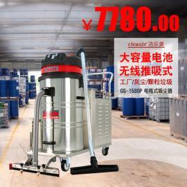 洁乐美GS-1580P推吸式工业吸尘器电瓶式仓库吸尘机干湿两用