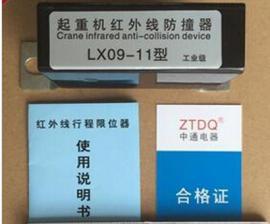 红外线防撞器LXO9-11