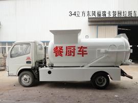 小型泔水收集车-街道学校小区餐厨垃圾车