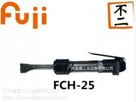 日本FUJI(富士)工业级气动工具及配件:气铲FCH-25