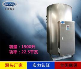 工厂N=1500升 V=22.5千瓦储水式电热水器 电热水炉