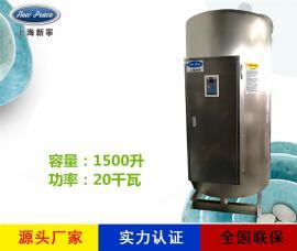 蓄热式热水器N=1500L V=20kw 热水炉