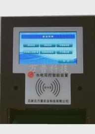 万普农业水价综合改革设备