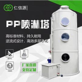 【仁信源】RXYXST-5000 PP喷淋洗涤塔,喷漆废气处理设备