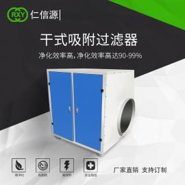 【仁信源】RXYGSL-5K 干式吸附过滤器,除尘过滤设备