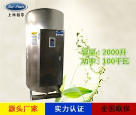 热水器N=2000L V=100kw 热水炉