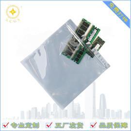 定制复合屏蔽防静电袋自封口 银灰色半透明静电敏感包装袋