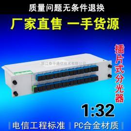 PLC插片式/插卡式光分路器(1分32,1比32,1:32分光器)