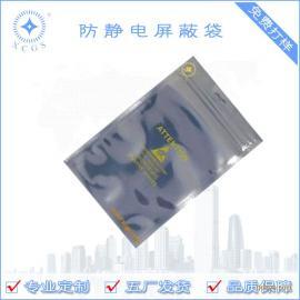 定做防静电复合屏蔽袋 PC主板硬盘显卡线路板抗静电包装袋