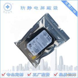 手机信号屏蔽袋平口袋 电子元件防静电复合包装袋IC芯片自封袋
