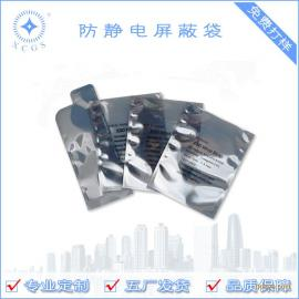 电子产品包装袋定做 防静电自封袋 银灰色半透明静电屏蔽袋