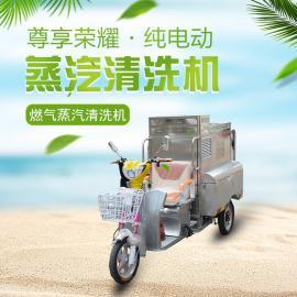 小广告蒸汽清洗车