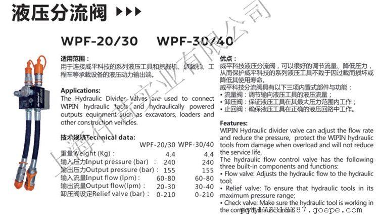 威平WPF-20/30液压油分流阀 工程机械液压分流阀