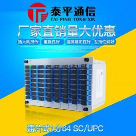 PLC插片式/插卡式光分路器(1分64,1比64,1:64分光器)