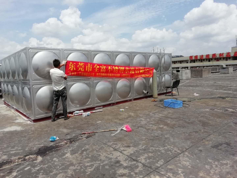 全富牌 东莞不锈钢消防水箱 东莞理工学院水箱服务商 生活水箱