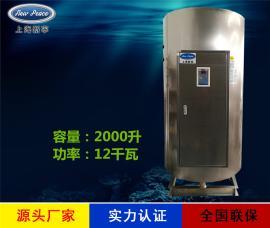 贮水式热水器N=2000L V=12kw 热水炉