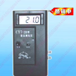 CY7-2B数字测氧仪,便携式数显测氧仪