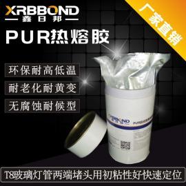 PUR8300热熔胶 T8玻璃灯管两端堵头用聚氨酯热熔胶 无腐蚀可返修